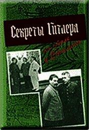 Секреты Гитлера на столе у Сталина. Разведка и контрразведка о подготовке германской агрессии против