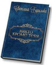 Никто кроме тебя (СИ) - Бурилова Светлана
