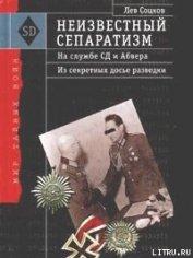 Неизвестный сепаратизм. На службе СД и Абвера - Соцков Лев