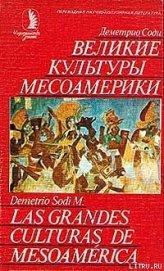 Великие культуры Месоамерики - Соди Деметрио
