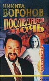 Последняя ночь - Воронов Никита