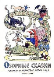 Озорные сказки - Лада Йозеф