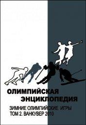 Олимпийская энциклопедия. Зимние Олимпийские игры. Том 2. Ванкувер 2010