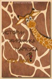 Истории жирафика Маркуса (СИ)