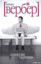 Империя ангелов - Вербер Бернард
