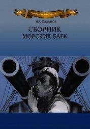 Книга Сборник морских баек - Автор Каланов Николай Александрович