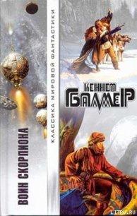 Воин Скорпиона - Балмер Генри Кеннет