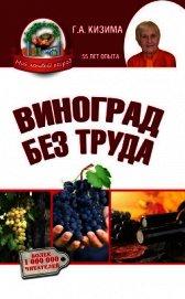 Книга Виноград без труда - Автор Кизима Галина Александровна