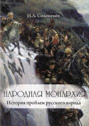 Книга Народная монархия - Автор Солоневич Иван Лукьянович