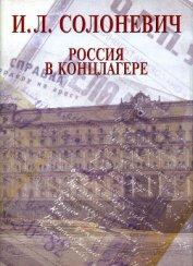 Книга Россия в концлагере - Автор Солоневич Иван Лукьянович
