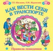 Как вести себя в транспорте - Шалаева Галина Петровна