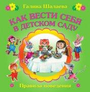 Как вести себя в детском саду - Шалаева Галина Петровна