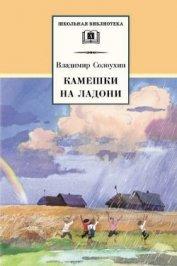 Камешки на ладони - Солоухин Владимир Алексеевич