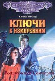 Книга Волшебники Сенчурии - Автор Балмер Генри Кеннет