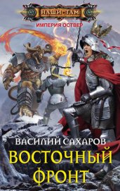 Восточный фронт - Сахаров Василий Иванович