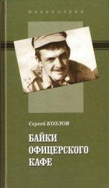 Байки офицерского кафе - Козлов Сергей Владиславович