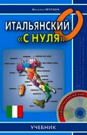 Итальянский «с нуля»