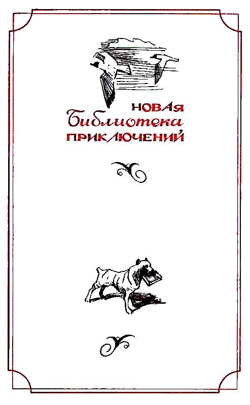 Экипаж «Меконга» (илл. И. Сакурова) - pic_2.png