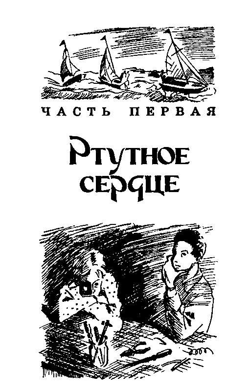 Экипаж «Меконга» (илл. И. Сакурова) - pic_3.png