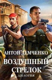 Воздушный стрелок. Дилогия (СИ) - Демченко Антон