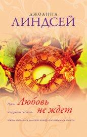 Любовь не ждет - Линдсей Джоанна