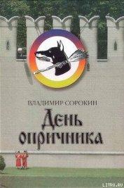День опричника - Сорокин Владимир Георгиевич