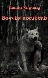 Волчья погибель (СИ) - Караюз Алина