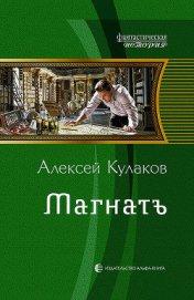 Магнатъ - Кулаков Алексей Иванович