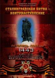 Сталинградская битва – контрнаступление