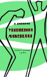 Уравнения Максвелла (сборник) - Днепров Анатолий