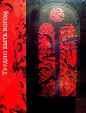 Трудно быть богом (илл. И. Беличенко) - Стругацкий Аркадий Натанович