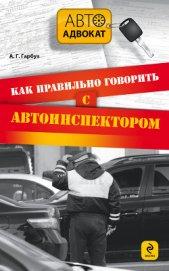 Как правильно говорить с автоинспектором - Гарбуз Александр Геннадьевич
