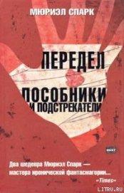 Пособники и подстрекатели - Спарк Мюриэл