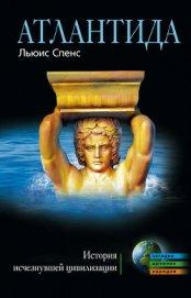 Атлантида. История исчезнувшей цивилизации - Спенс Льюис