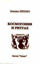 Космогония и ритуал