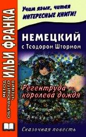 Книга Немецкий с Теодором Штормом. Регентруда – королева дождя - Автор Макаренко Екатерина