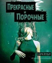 Прекрасные и порочные (ЛП) - Вульф Сара