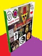 Сообщество: Тайное знание ордена