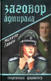 Заговор адмирала - Гавен Михель