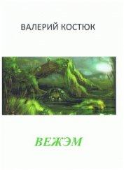 "Вежэм (СИ) - Костюк Валерий Григорьевич ""Усафар"""