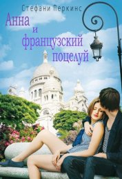 Анна и французский поцелуй (ЛП) - Перкинс Стефани