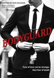 """Bodyguard (СИ) - Волкова Рита """"Рита Волк"""""""