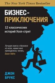 Бизнес-приключения. 12 классических историй Уолл-стрит - Брукс Джон