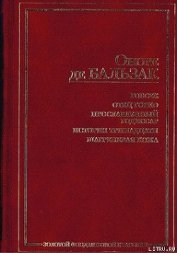 Феррагус, предводитель деворантов - де Бальзак Оноре