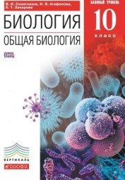 Биология. Общая биология.Базовый уровень. 10 класс - Захарова Екатерина Тимофеевна