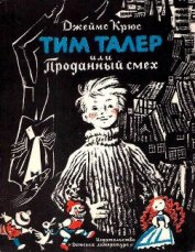 Тим Талер, или проданный смех (худ. Н. Гольц) - Крюс Джеймс