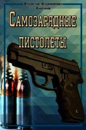 Самозарядные пистолеты - Каштанов Владислав Владимирович
