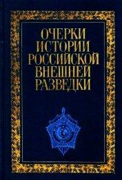 Очерки истории российской внешней разведки. Том 1