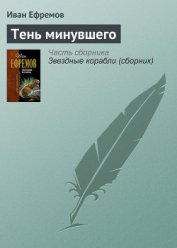 Тень минувшего - Ефремов Иван Антонович