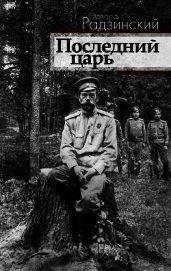 Последний царь (Николай II)
